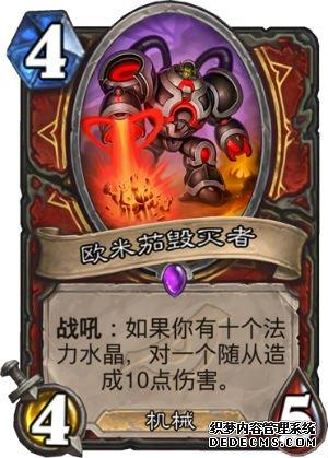 """《炉石传说》全新扩展包""""暗影崛起""""正式上线"""