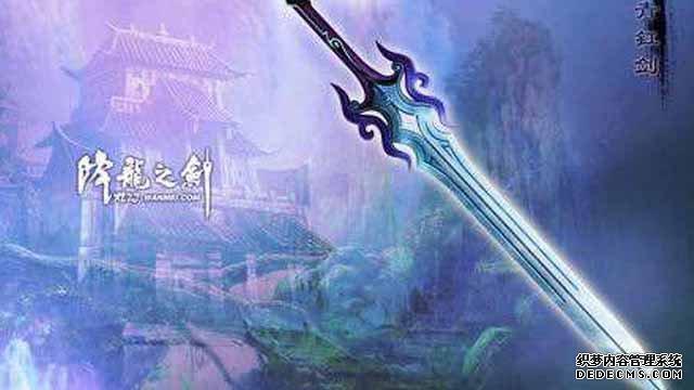 降龙之剑 游戏截图 3